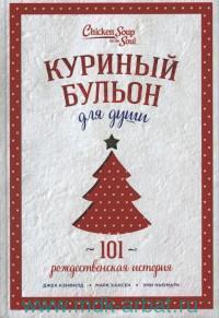 Куриный бульон для души : 101 рождественская история о вдохновении, любви и чуде
