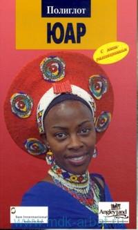 ЮАР : путеводитель с мини-разговорником