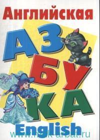 Английская азбука