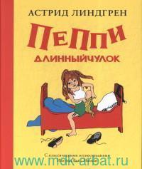 Пеппи Длинныйчулок : повесть-сказка