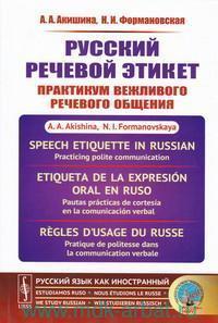 Русский речевой этикет : практикум вежливого речевого общения : учебное пособие (на русском языке)