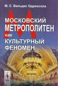 Московский метрополитен как культурный феномен