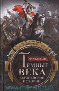 Темные века европейской истории. От падения Рима до эпохи Ренессанса