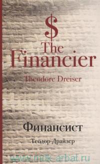 Финансист : роман