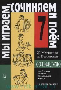 Сольфеджио для 7-го класса детской музыкальной школы : учебное пособие