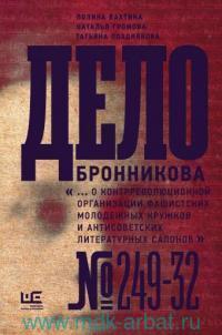 Дело Бронникова «О контрреволюционной организации фашистских молодежных кружков и антисоветских литературных салонов №249-32»