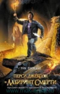 Перси Джексон и лабиринт смерти : роман