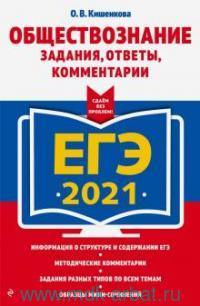 ЕГЭ 2021. Обществознание : задания, ответы, комментарии