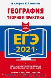 ЕГЭ 2021. География : теория и практика