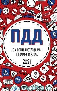 ПДД с фотоиллюстрациями и комментариями 2021