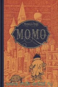 Момо : повесть-сказка