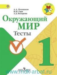 Окружающий мир : 1-й класс : тесты : учебное пособие для учащихся общеобразовательных организаций (ФГОС)
