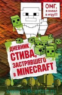 Дневник Стива, застрявшего в Minecraft. Кн.1