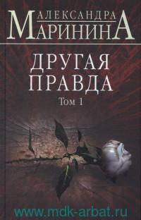 Другая правда Т.1 : роман