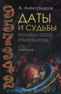 Даты и судьбы. Большая книга нумерологии. От нумерологии - к цифровому анализу