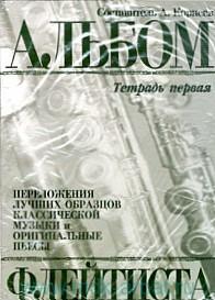 Альбом флейтиста. Тетр.1 : переложения лучших образцов классической музыки и оригинальные пьесы