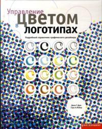 Управление цветом в логотипах : подробный справочник графического дизайнера