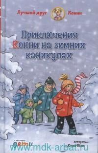 Приключения Конни на зимних каникулах