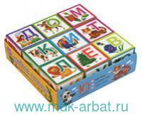Весёлая азбука : 9 кубиков + задания для обучения чтению