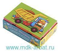 Важные машины : игра развивающая и обучающая : для детей от 3 лет