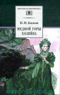 Медной горы Хозяйка : уральские сказы