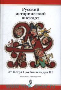 Русский исторический анекдот : от Петра I до Александра III