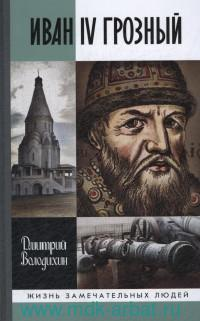 Иван IV Грозный : Царь-сирота