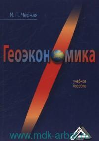 Геоэкономика : учебное пособие