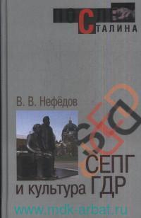 СЕПГ и культура ГДР