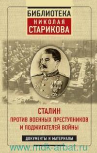 Сталин против военных преступников и поджигателей войны : документы и материалы