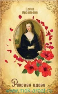Роковая вдова : роман