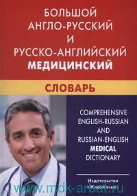 Большой англо-русский и русско-английский медицинский словарь : свыше 110 000 терминов, сочетаний, эквивалентов и значений : с транскрипцией