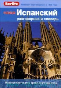 Испанский разговорник и словарь (Premium)