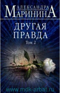 Другая правда Т.2 : роман