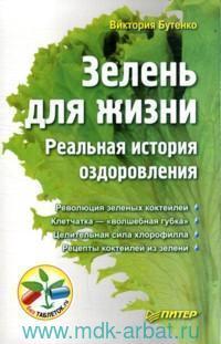 Зелень для жизни : реальная история оздоровления