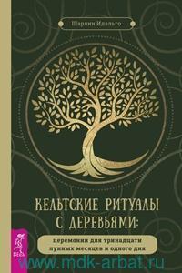 Кельтские ритуалы с деревьями : церемонии для тринадцати лунных месяцев и одного дня