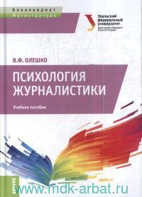 Психология журналистики : учебное пособие