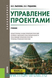 Управление проектами : учебник