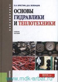 Основы гидравлики и теплотехники : учебное пособие