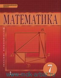 Математика : Алгебра и геометрия : учебник для 7-го класса общеобразовательных организаций (ФГОС)