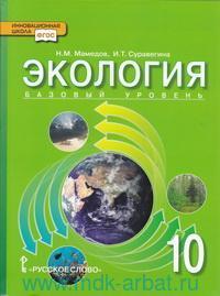 Экология : учебник для 10-го класса общеобразовательных организаций : базовый уровень (ФГОС)