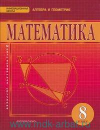 Математика : Алгебра и геометрия : учебник для 8-го класса общеобразовательных организаций