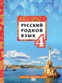 Русский родной язык : учебное пособие для 4-го класса общеобразовательных организаций (соответствует ФГОС)