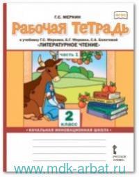 Литературное чтение : учебник для 2-го класса общеобразовательных организаций. В 2 ч. Ч.1 (ФГОС)