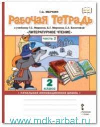Литературное чтение : учебник для 2-го класса общеобразовательных организаций. В 2 ч. Ч.2 (ФГОС)