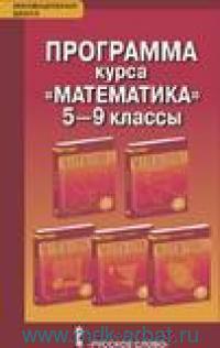 Программа курса : к учебникам «Математика» : 5-9-й классы. (ФГОС)