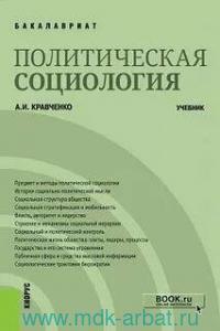 Политическая социология : учебник