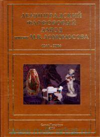 Ленинградский фарфоровый завод имени М. В. Ломоносова, 1944-2004. Ч.2