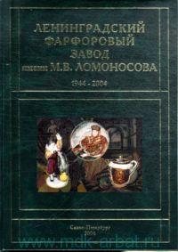 Ленинградский фарфоровый завод имени М. В. Ломоносова, 1944-2004. Ч.1