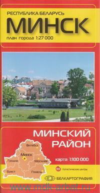 Минск : план города : М 1:27 000. Минский район : карта : М 1:100 000 : Республика Беларусь